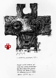 Mystic Mask 77